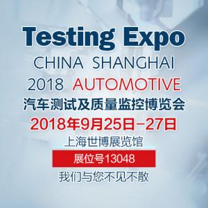 2018 Automotive Testing Expo 不见不散
